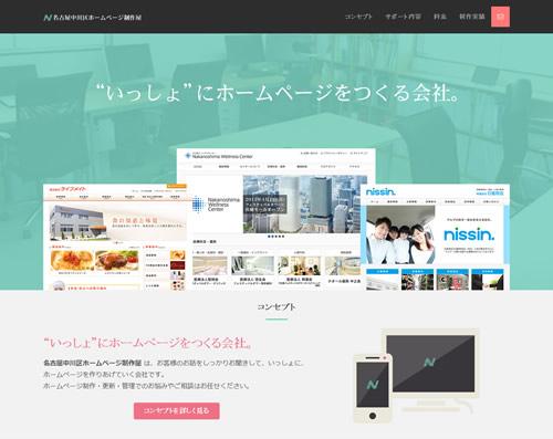 名古屋中川区ホームページ制作屋