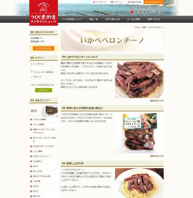 新商品販売ホームページ