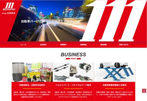 名発商会ホームページ