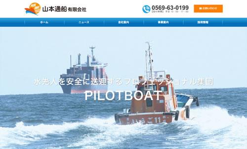 山本通船ホームページ