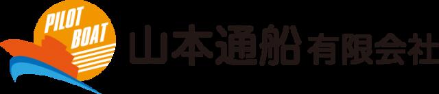 山本通船ロゴマーク