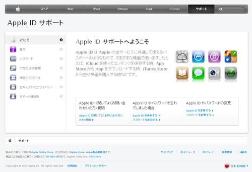 Apple ID サポート