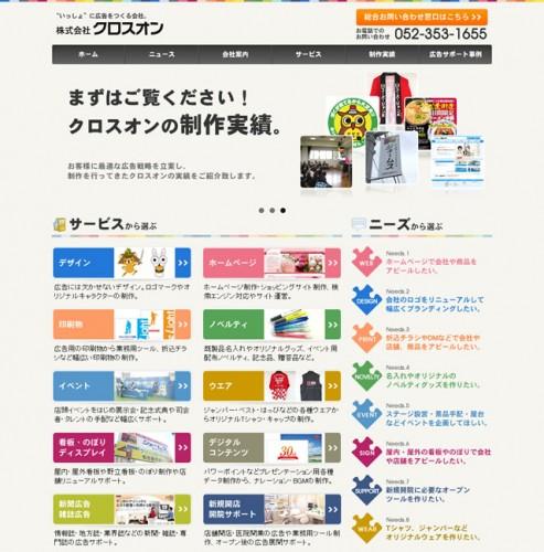 株式会社クロスオン - 名古屋の広告会社(デザイン・ホームページ・印刷物・ノベルティ・イベント・ウエア・看板)