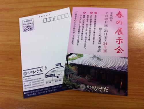 春の展示会