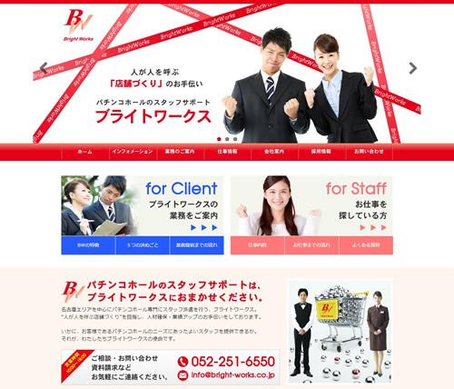 ブライトワークス 名古屋を中心にパチンコホール専門のスタッフ派遣を行う人材派遣会社