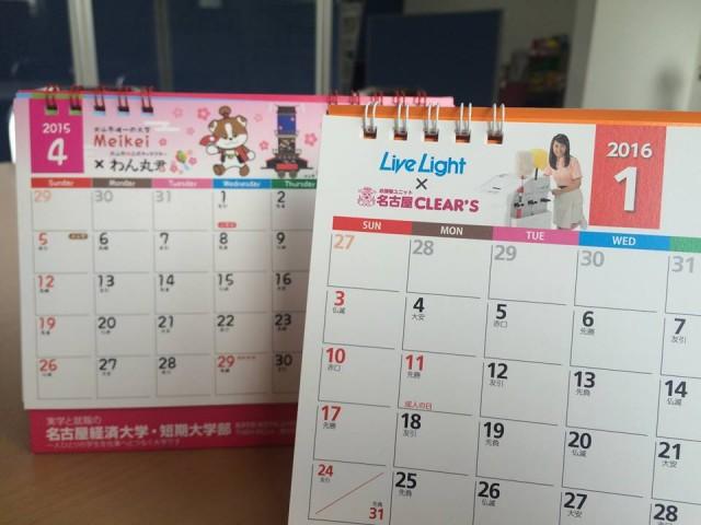 ノベルティ カレンダー