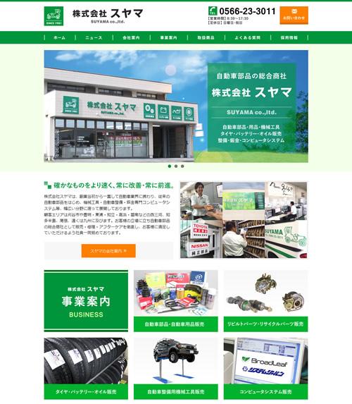 スヤマWEBサイト