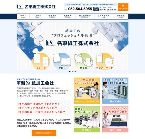 名東紙工トップページ