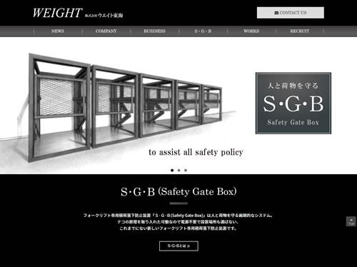 ウエイト東海WEBサイト