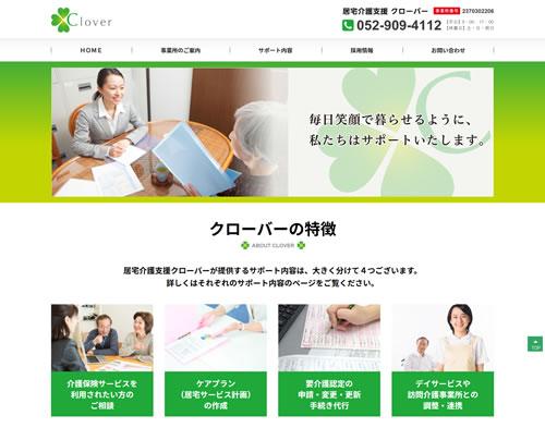 居宅介護支援WEBサイト制作