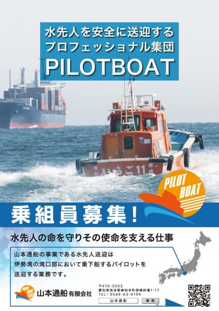 山本通船ポスター