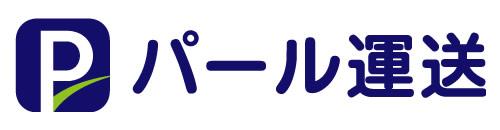 パール運送ロゴ