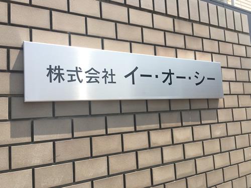 門扉のサイン