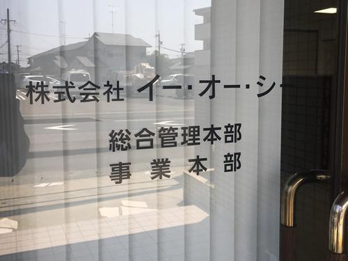 玄関ガラス扉カッティングシート施工