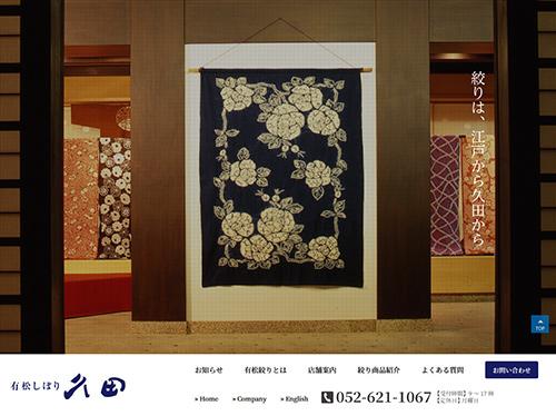 久田ホームページ