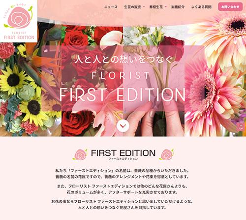 生花販売店ホームページ