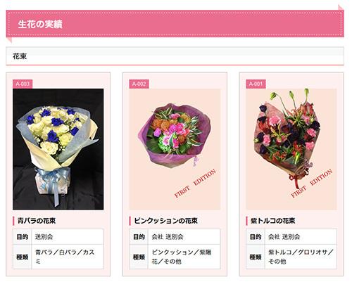 花束の制作実績