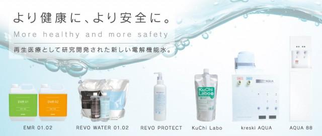 電解機能水
