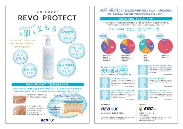 REVO PROTECT