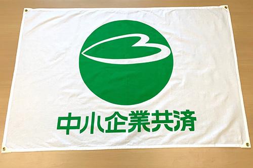 企業旗制作