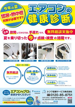 リーフレットデザイン・印刷