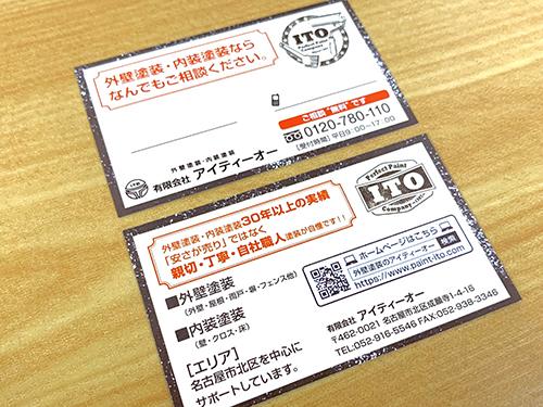 営業用カード