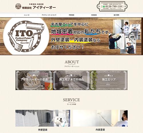 塗装会社WEBサイト