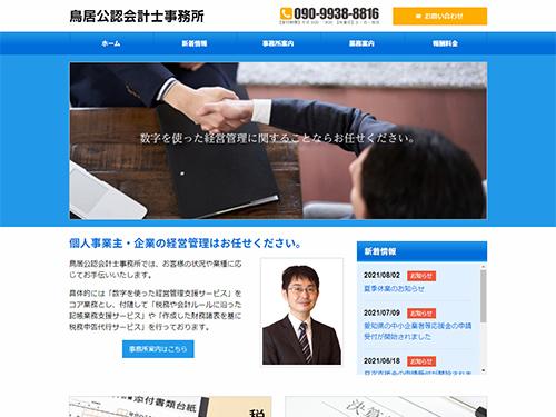 公認会計士事務所ホームページ